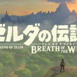 ゲームレビュー概論/ゼルダの伝説 BREATH OF THE WILDのアマゾンレビューのいいところ・悪いところを分析してみた!