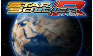 【秀作発掘】 『スターソルジャーR』――待ちに待った正統続編!されどタイムスコアアタックのみ。