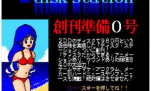 【DS発掘】 『MSX版ディスクステーション』、それはコンパイルが生きていた時代の証。