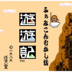 【名作発掘】『ふぁみこんむかし話 遊遊記(前編)』――あばれ猿と、少女の愛と、ぱ~らだいすな大冒険。