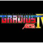 【良作発掘】『グラディウスIV 復活』――いわば、Traditional guardian 1999。