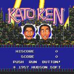 『カトちゃんケンちゃん』――PCエンジンで冒険島の悪夢はちょっとだけよん、だいじょぶだぁ!