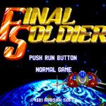 『ファイナルソルジャー』(PCエンジン)のゲームレビュー