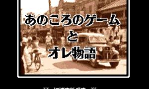 【レトロゲームと俺物語】『渋谷会館』と、ジャック・ターナーと、トリプル巨乳プレスの話。