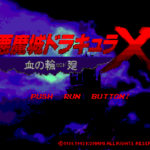 『悪魔城ドラキュラX 血の輪廻』(PCエンジンSUPER CD-rom2)のウラ技一覧