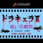 『ドラキュラII 呪いの封印(ディスクシステム版)』のゲームレビュー