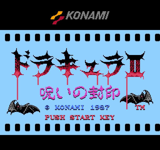【惜作発掘】『ドラキュラII 呪いの封印(ディスクシステム版)』――夜明けがとにかく待ち遠しいサバイバルアクションRPG!