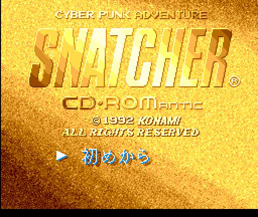 【ウラ技】『SNATCHER CD-ROMantic』(PCエンジン SUPER CD-rom2)のウラ技一覧
