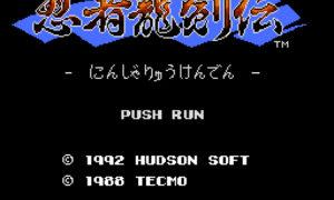 『忍者龍剣伝』(PCエンジン版)のウラ技一覧