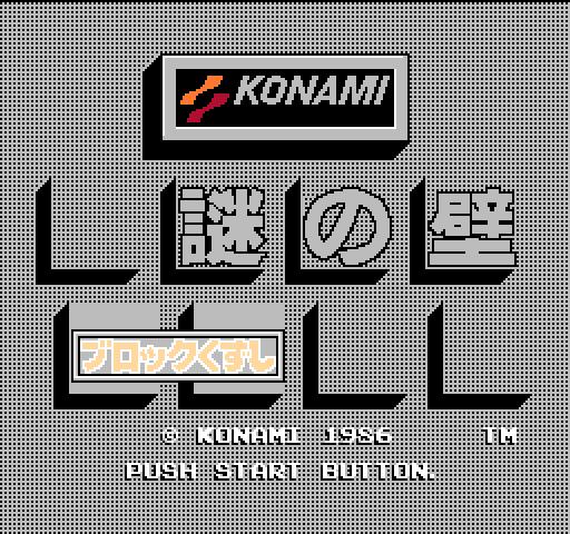 【良作発掘】『謎の壁 ブロックくずし』(ディスクシステム)――コナゴンはかわいいんだけど、コナミのブロックくずしはポップだけど難攻不落!