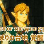 レトロゲームレイダースチャンルで『ゼルダの伝説BOTW』の動画を3つ公開しました。