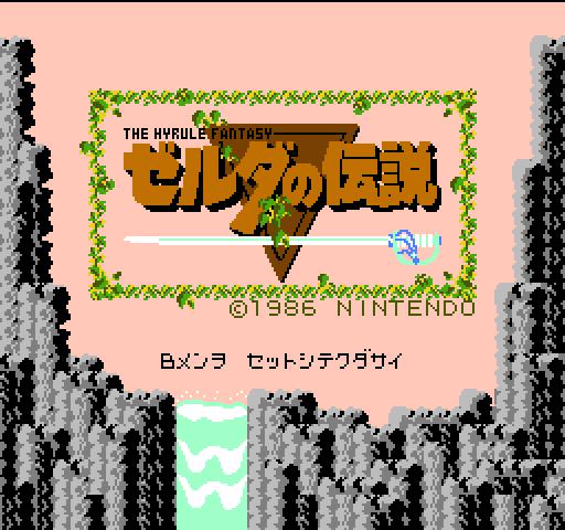 【名作発掘】『ゼルダの伝説』――シリーズの原点にして最終章!ディスクシステムで語られるハイラルファンタジー!