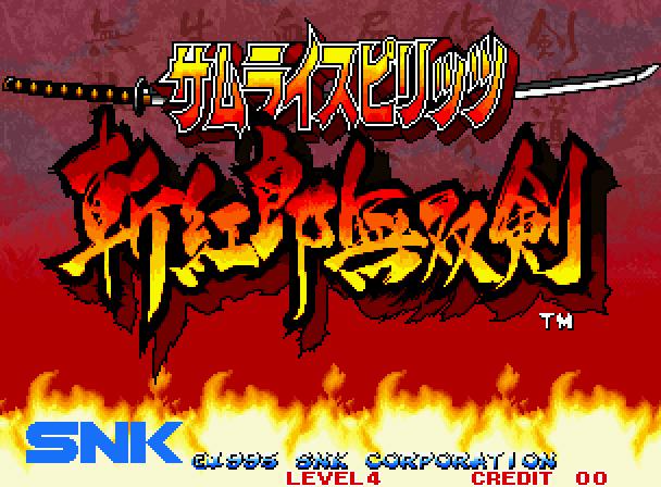 【コマンド表】『サムライスピリッツ 斬紅郎無双剣』の全キャラのコマンド集+隠しキャラの使用方法