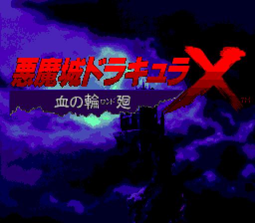 【名作発掘】『悪魔城ドラキュラX 血の輪廻』(PCエンジン SUPER CD-rom2)――そして時は動き出す!シリーズはついにシモンの次のベルモンドの物語へ!