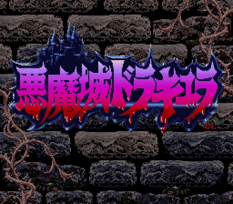 【名作発掘】『悪魔城ドラキュラ』(スーパーファミコン版)――シモン・ベルモンドの物語は最終章へ!現れた最大最凶の悪魔城での血戦はじまる!
