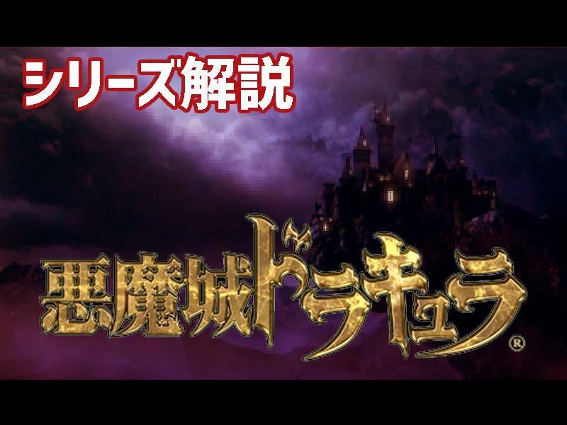 【シリーズ解説】『悪魔城ドラキュラ』シリーズ