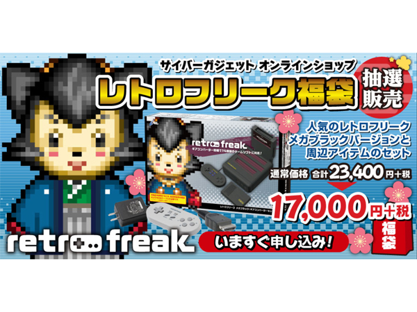 【NEWS】サイバーガジェットさんから5000円以上お得な『レトロフリーク福袋』が数量限定の抽選販売をする件