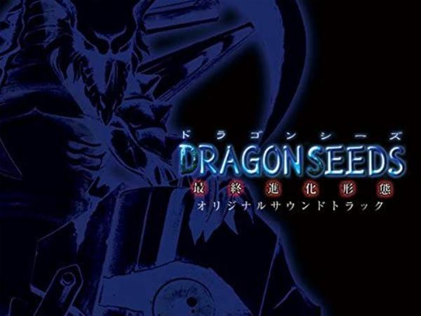 【NEWS】在庫がなかった『DRAGON SEEDS-最終進化形態-』のサウンドトラックが販売を再開している件