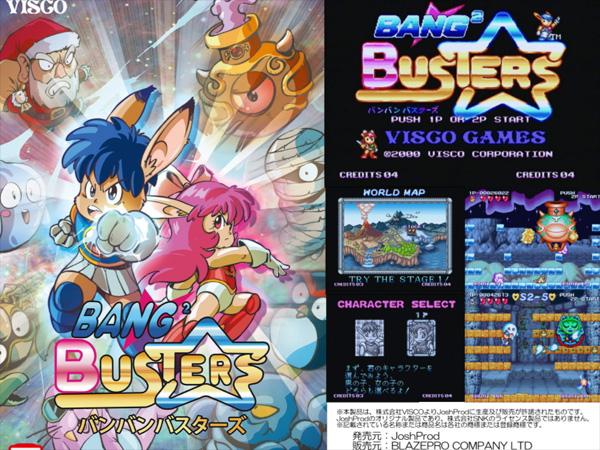 【NEWS】幻のアーケードゲーム『バンバンバスターズ』のカートリッジ版が1/28より数量限定で販売される件