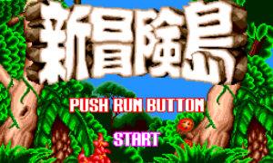 【ウラ技】『高橋名人の新冒険島』(PCエンジン)のウラ技一覧