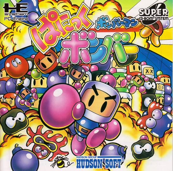 【ウラ技】『ボンバーマン ぱにっくポンバー』(PCエンジン SUPER CD-rom2)のウラ技一覧