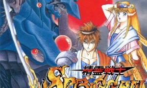 【ウラ技】『精霊戦士スプリガン』(PCエンジン SUPER CD-rom2)のウラ技一覧