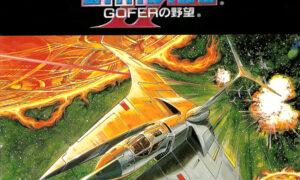 【ウラ技】『グラディウスII GOFERの野望』(PCエンジン SUPER CD-rom2)のウラ技一覧