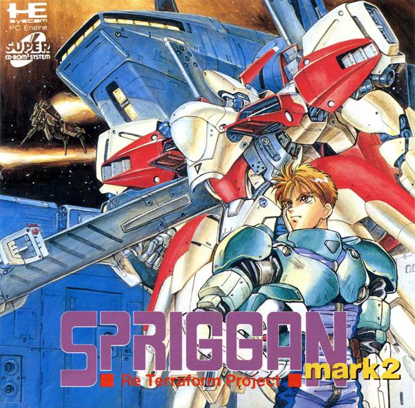 【ウラ技】『スプリガンmark2』(PCエンジン SUPER CD-rom2)のウラ技一覧