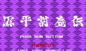 【ウラ技】『源平討魔伝』(PCエンジン)のウラ技一覧