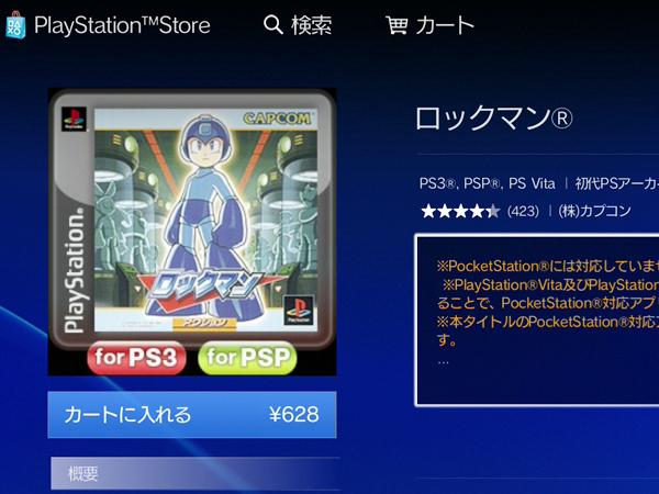 【PSストアのオススメ】『ロックマン1』(PS1)――LRボタンでウェポン変更、アレンジBGM、ちょうどいい難易度で遊びやすい!