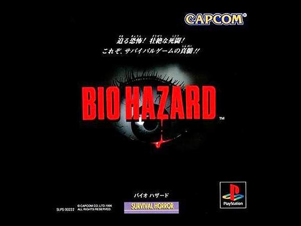 【攻略シリーズ】PS1版『バイオハザード』ジル編・クリス編の画像付き攻略