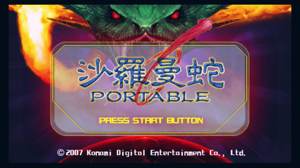 【PSストアのオオスメ】『沙羅曼蛇ポータブル』(PSP)――MSX版グラディウス2のアレンジバージョンとゼクセクス唯一の家庭用移植と沙羅曼蛇3作が入って2365円だぜ!