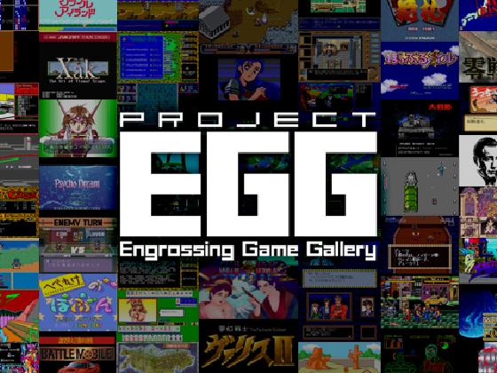 【超初心者向け】レトロPCゲームが遊べる『プロジェクトEGG』のはじめかた。