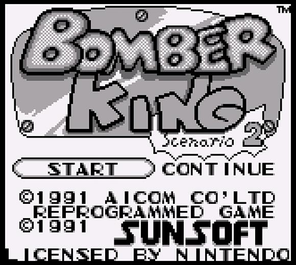 【良作発掘】『ボンバーキング シナリオ2』(ゲームボーイ)――前回爆死したアレはなかったことにしてくれ!これが本当のボンバーキングだ!