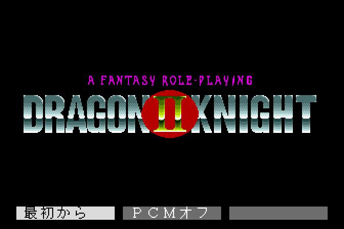 【ウラ技】『ドラゴンナイトII』(PCエンジン)のウラ技一覧
