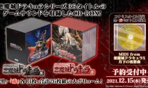 【NEWS】『悪魔城ドラキュラ』シリーズのゲームサウンドを収録したCD-BOX黒・赤が12月15日に発売する件
