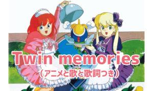 【動画】Twin memories/国府田マリ子(アニメと歌と歌詞つき)