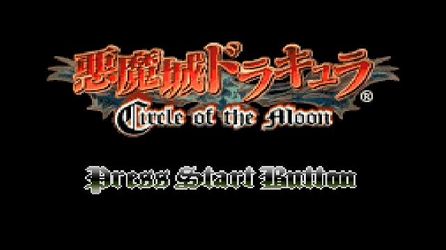【ウラ技】『悪魔城ドラキュラ サークル・オブ・ザ・ムーン』(ゲームボーイアドバンス)のウラ技